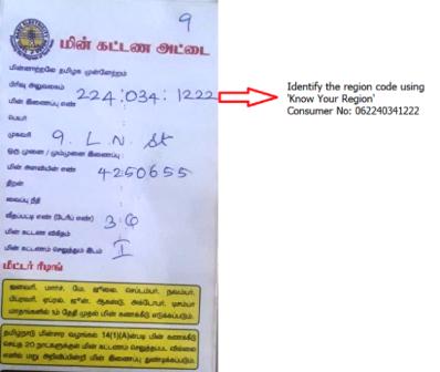 tneb consumer no white meter card